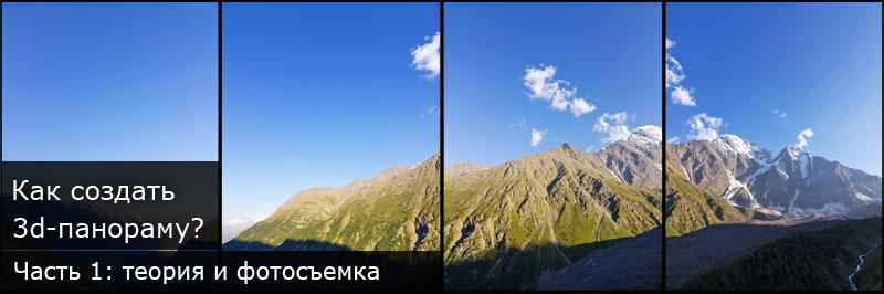 первоначальные фото для создания панорамы поэтапно